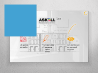 Доска магнитно-маркерная Askell Lux 45x45 (S045045-056) - Askell.Moscow. Аскелл.Москва. GlassBoards.ru